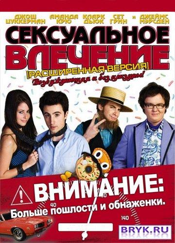 seksdrayv-rezhisserskaya-versiya-onlayn